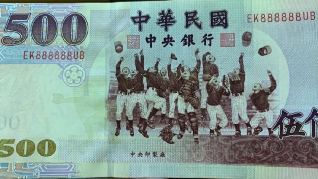 有網友分享連號「888888」的500元紙鈔。(圖/翻攝自爆怨公社)