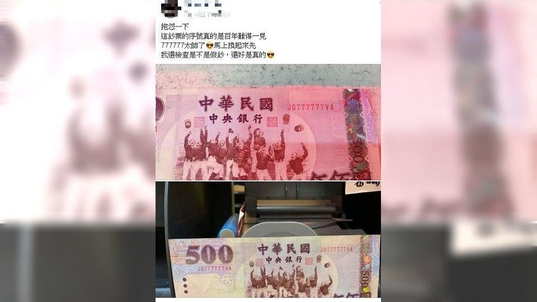 女網友還表示自己有確認並非假鈔。(圖/翻攝自爆怨公社)