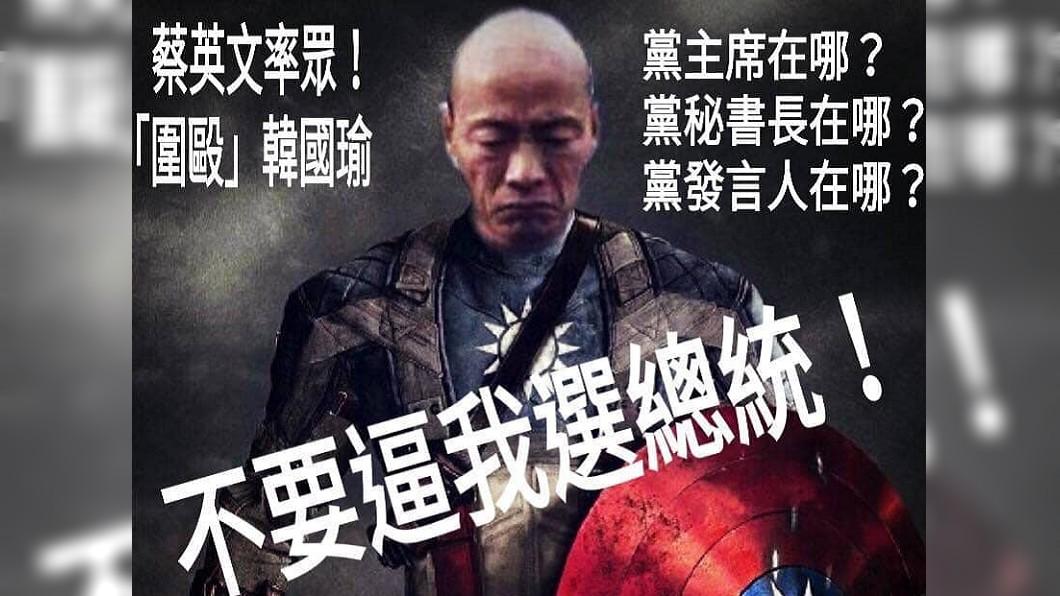 圖/翻攝自林佳新臉書 國民黨在哪? 他擔心韓國瑜「傻子還能撐多久」