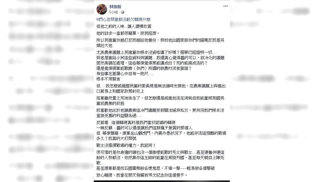 圖/翻攝自林佳新臉書