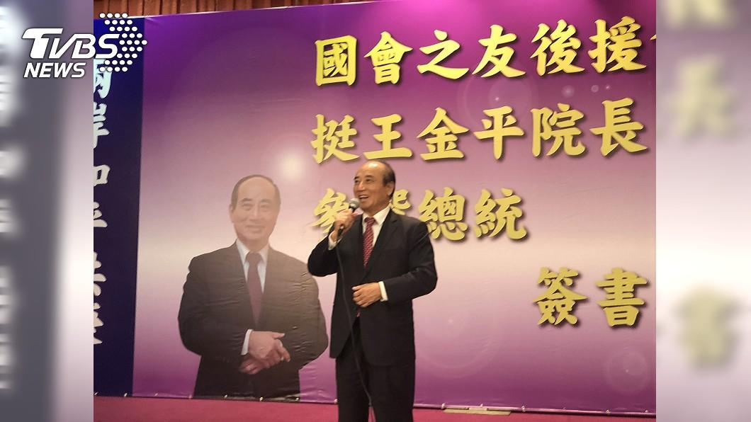 圖/中央社 若當選總統 王金平:會做到國內和解兩岸共榮