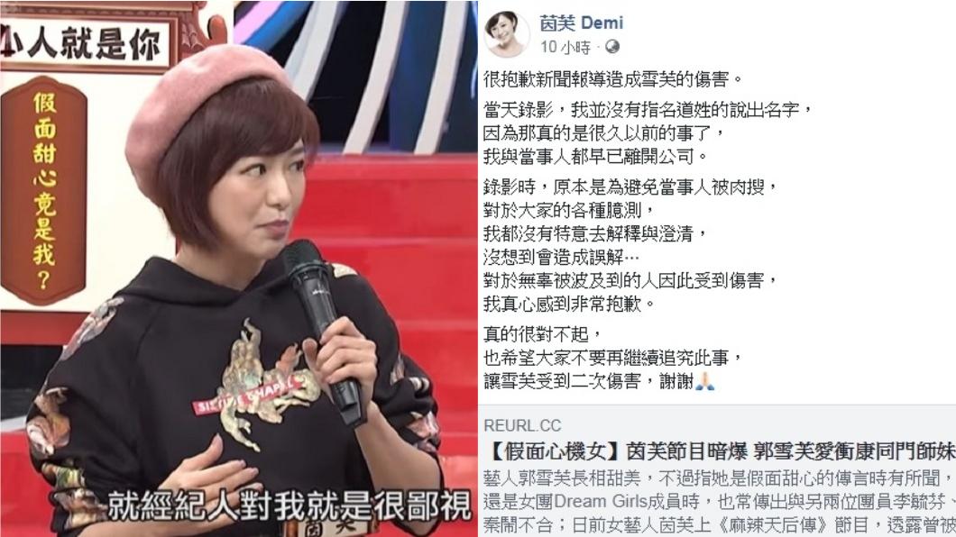 圖/翻攝自YouTube麻辣天后傳、茵芙臉書