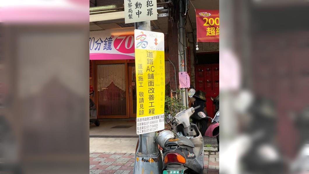 原PO家門口首次出現修路公告。圖/翻攝自韓國瑜後援會臉書
