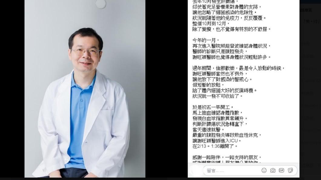 圖/翻攝自臉書「謝旺穎醫師的食療實驗室」 生酮名醫謝旺穎輕忽「這事」 4天後病逝妻沉痛呼籲