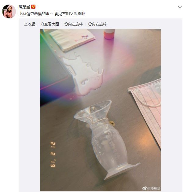 藝人陳意涵母奶打翻崩潰發文。圖/翻攝自陳意涵微博