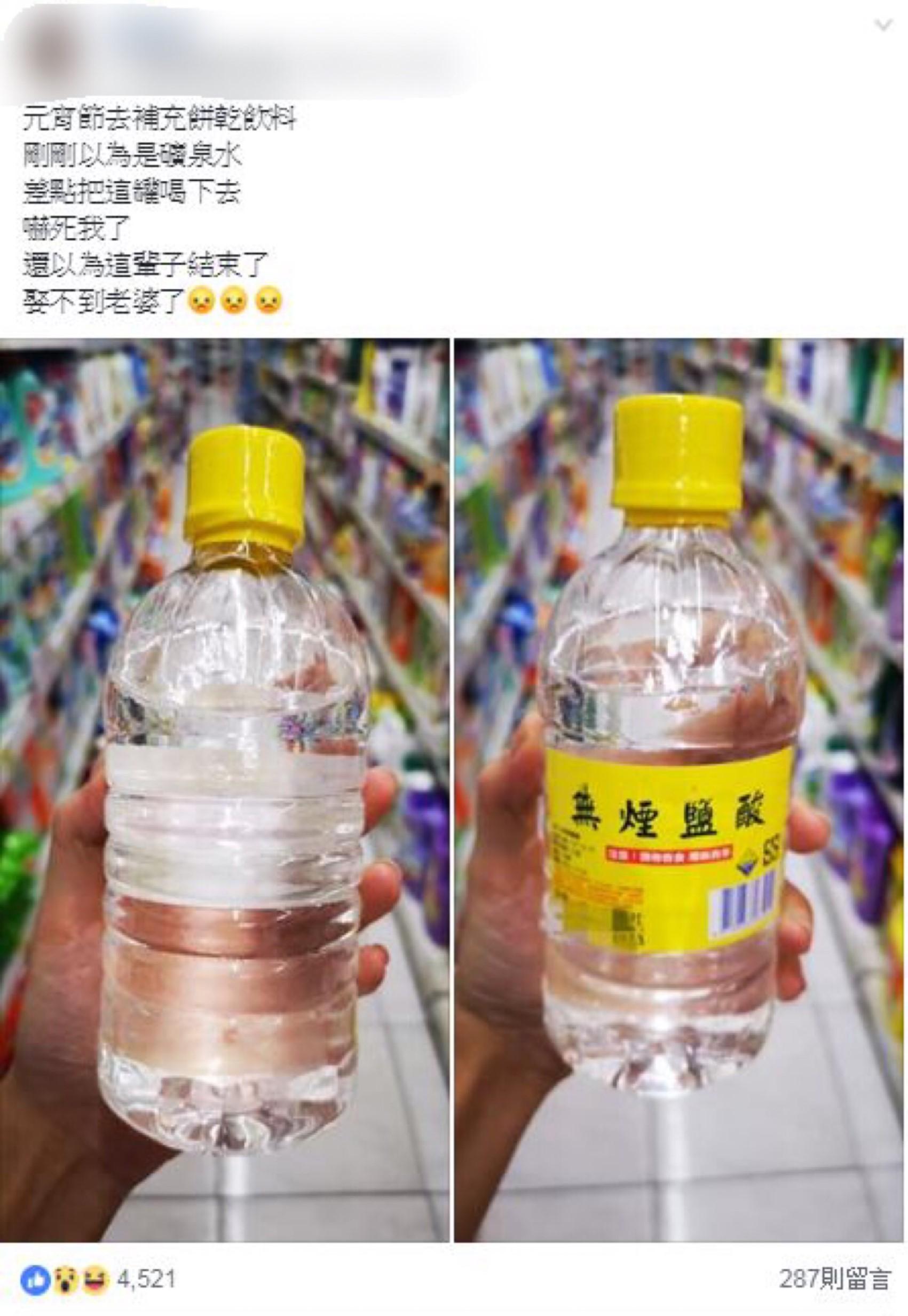 網友發文表示自己差點誤喝鹽酸。圖/翻攝自爆廢公社