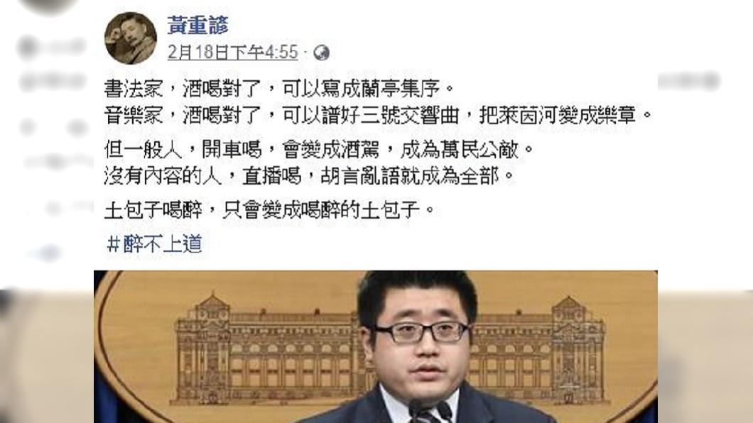 圖/翻攝自黃重諺臉書