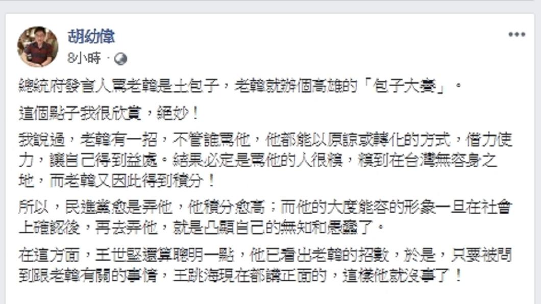 圖/翻攝自胡幼偉臉書