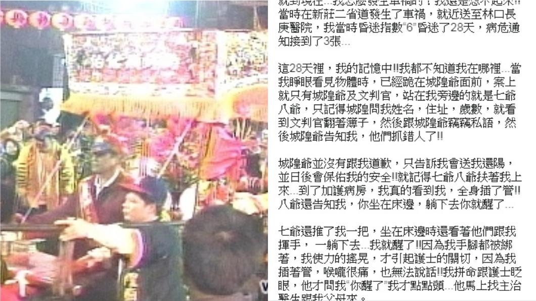 示意圖/TVBS資料畫面、臉書「靈異公社」