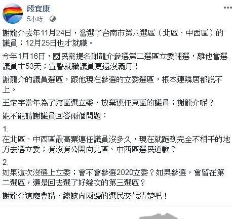 段宜康在臉書對謝龍介開砲。圖/翻攝段宜康臉書