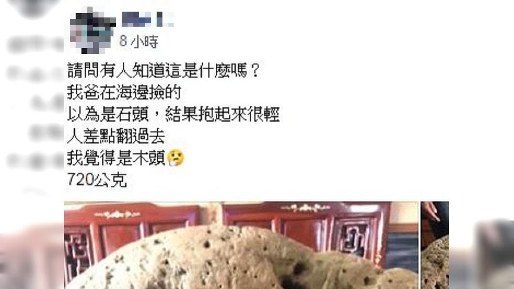 圖/翻攝自爆廢公社臉書
