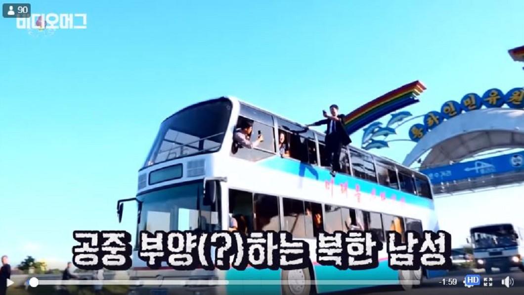 圖/翻攝自비디오머그 - VIDEO MUG 臉書