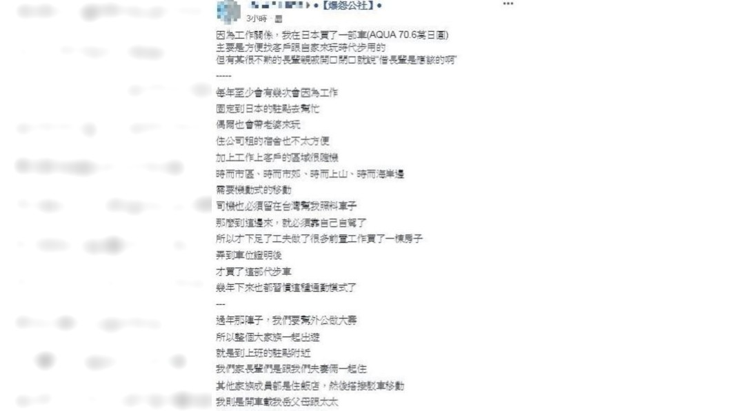 網友被長輩反酸,內心相當不滿。圖/翻攝自臉書「爆怨公社」