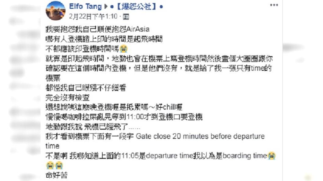 唐明翎誤把機票上的起飛時間當成登機時間。圖/爆怨公社