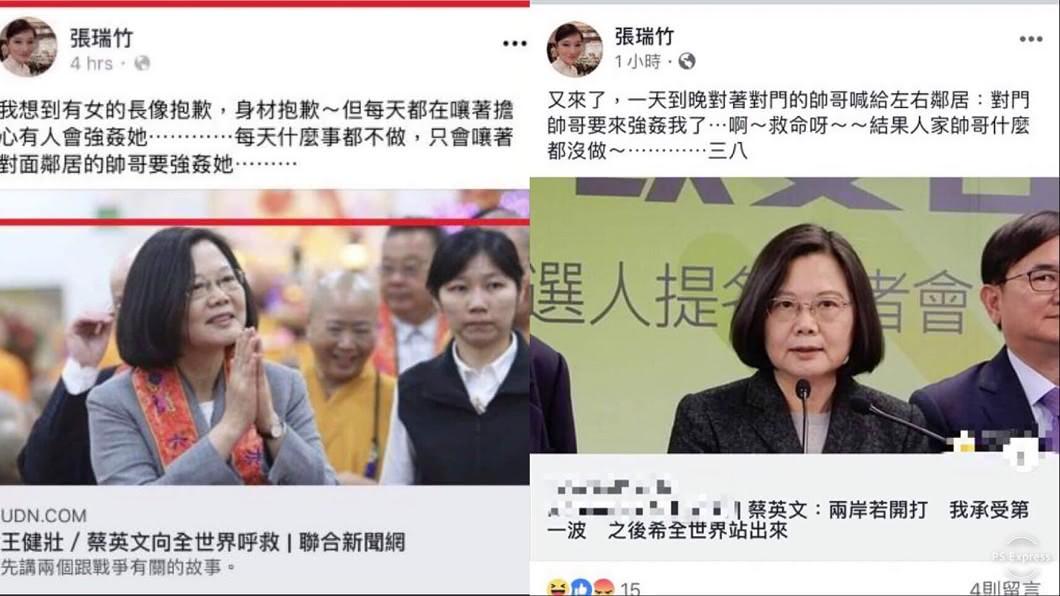 圖/翻攝張瑞竹臉書