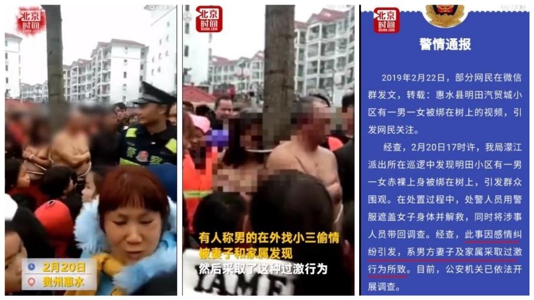 貴州一對男女日前被人發現上半身赤裸的被綁在樹上,引發眾人圍觀議論紛紛。(圖/翻攝自北京時間) 被元配抓包外遇 男和小三遭家屬綁樹裸上身示眾