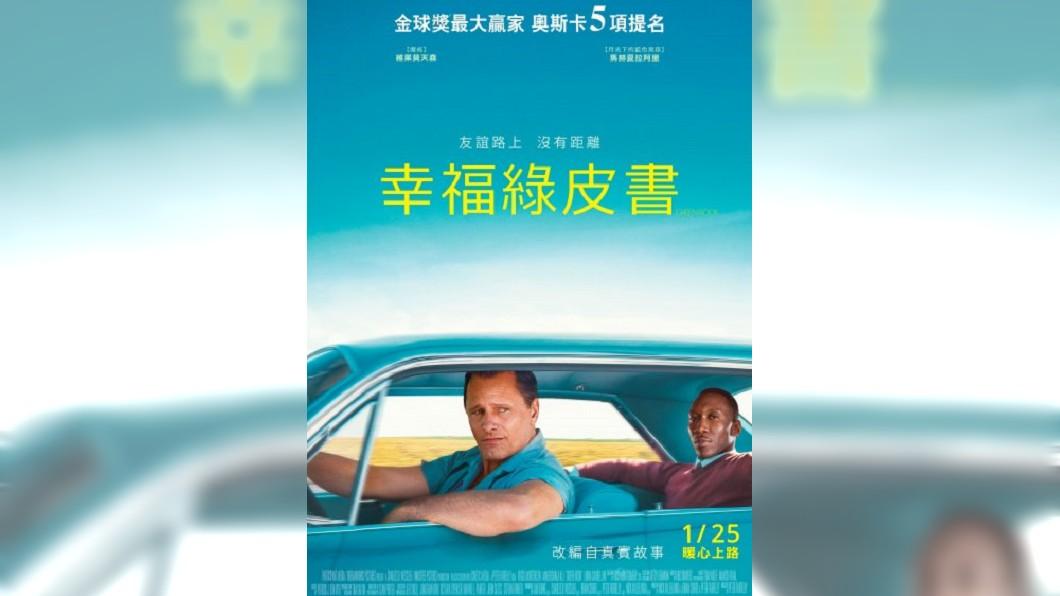 圖/翻攝自yahoo電影 快訊/奧斯卡金像獎最佳影片 《幸福綠皮書》