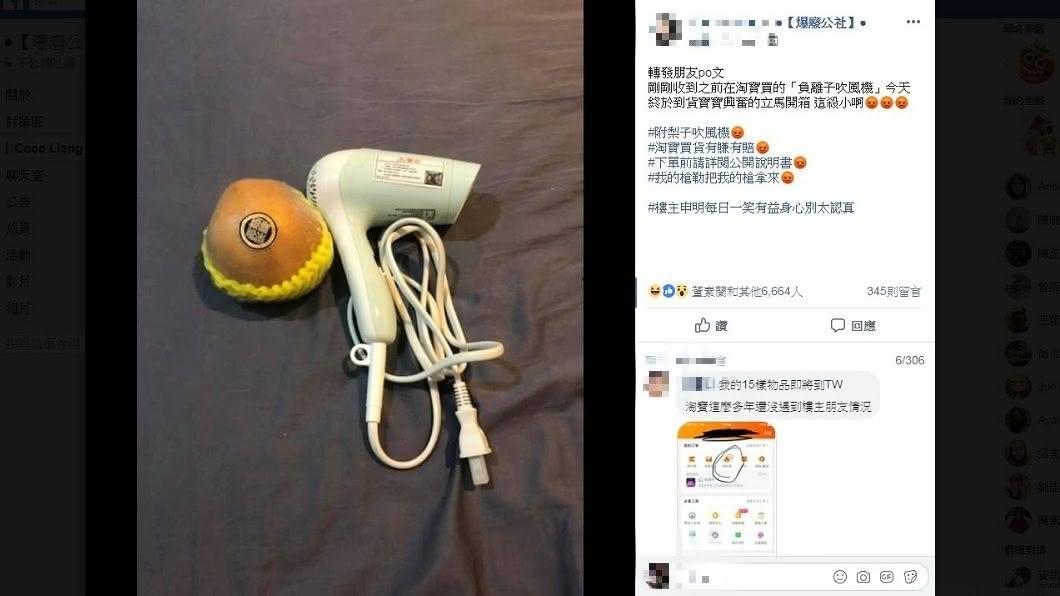 打開一看,竟然是附梨子的吹風機。(圖/翻攝自爆廢公社)