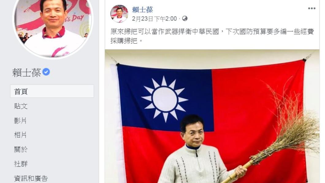 翻攝/賴士葆臉書 諷刺蘇貞昌「掃帚應戰」 家長打臉賴士葆:該上國文課了