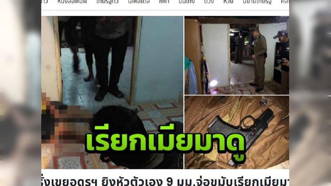 圖/翻攝自Thairath網站 男喝醉玩槍叫妻子看 竟意外走火爆頭慘死