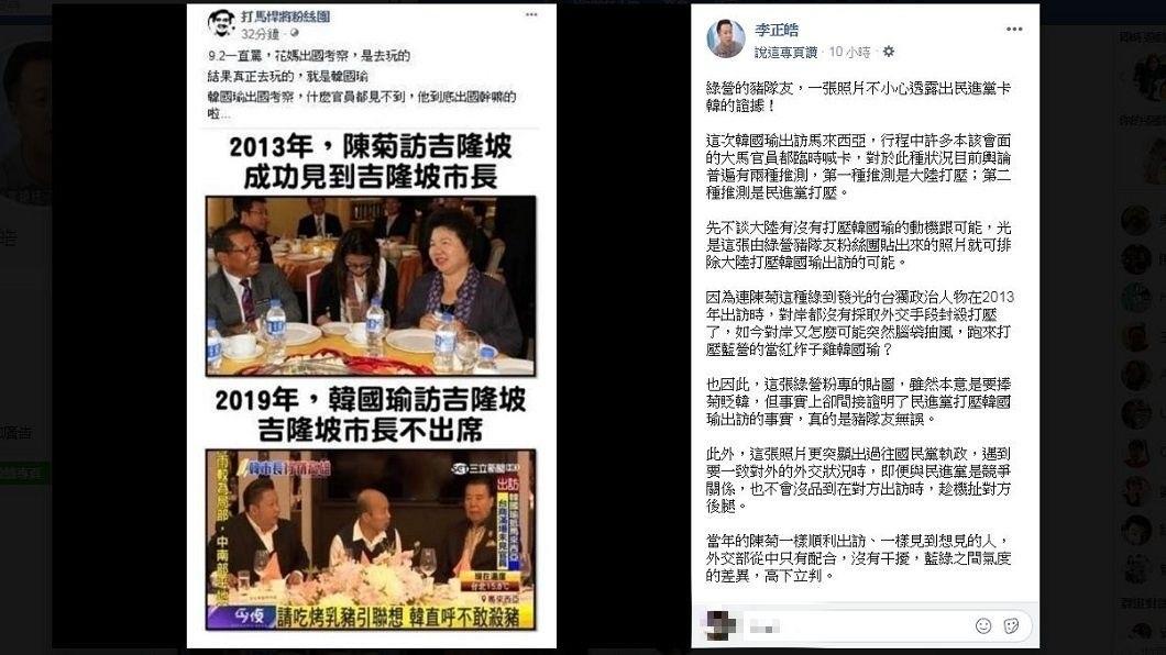 李正皓質疑,以現在韓國瑜的火紅程度,對岸沒必要打壓,有可能的只有民進黨政府。(圖/翻攝自李正皓臉書)