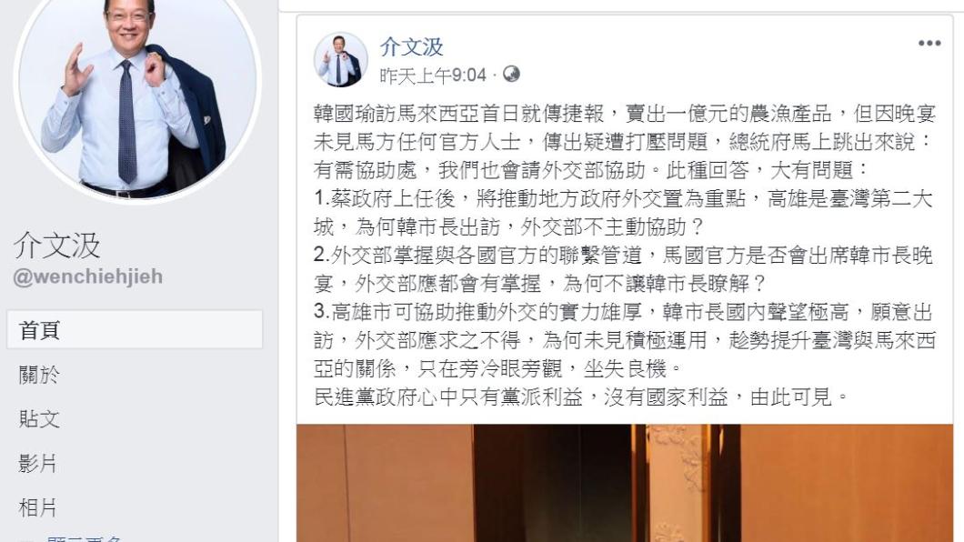 翻攝/介文汲臉書