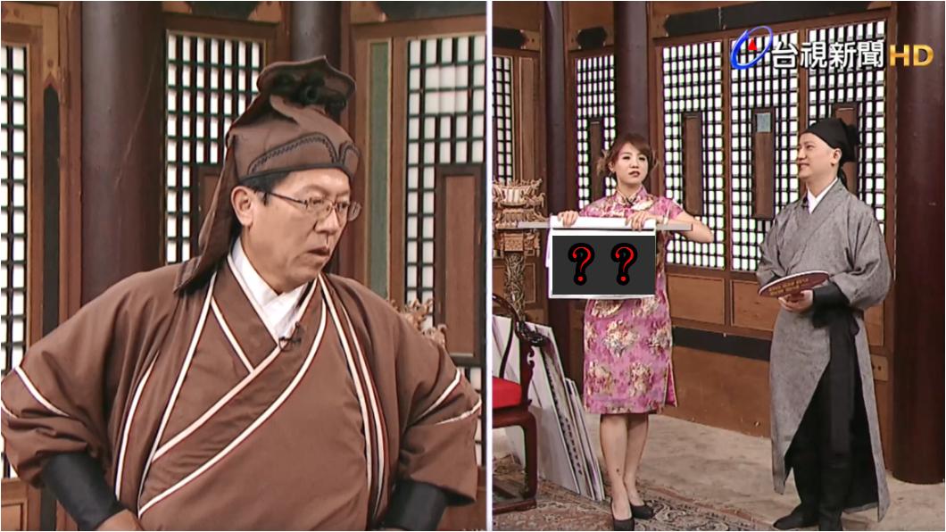 圖/翻攝YouTube台視直播節目 謝龍介扮仙參加台語PK賽 竟被這詞考倒