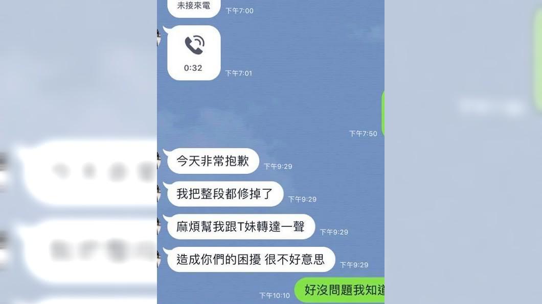 T妹秀出製作單位向她道歉的私訊截圖。(圖/翻攝自T妹臉書)