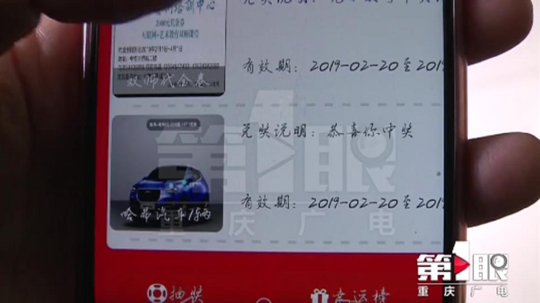 男子幸運抽到轎車,當下他還截圖存證。(圖/翻攝自陸網)