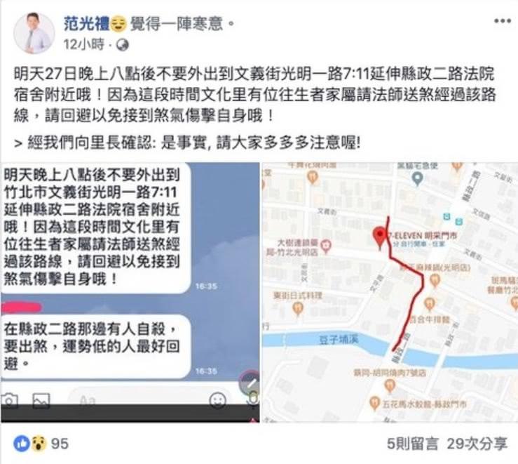 圖/翻攝自范光禮臉書