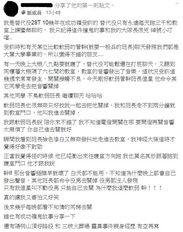 圖/翻攝自靈異公社臉書