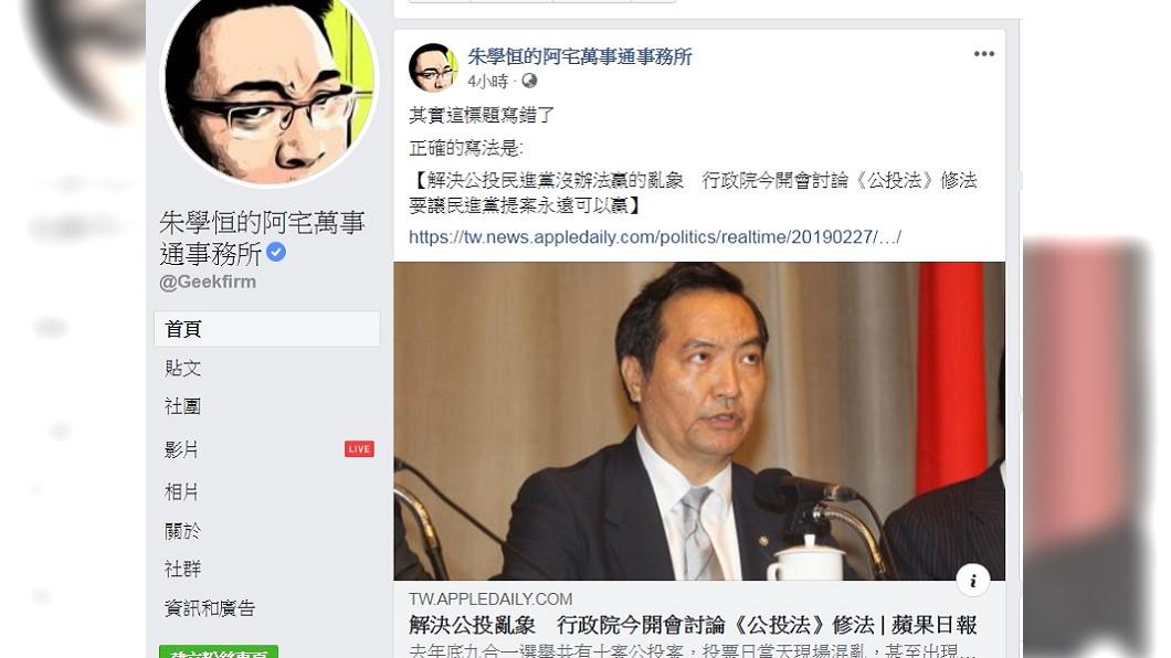 圖/翻攝自朱學恒臉書