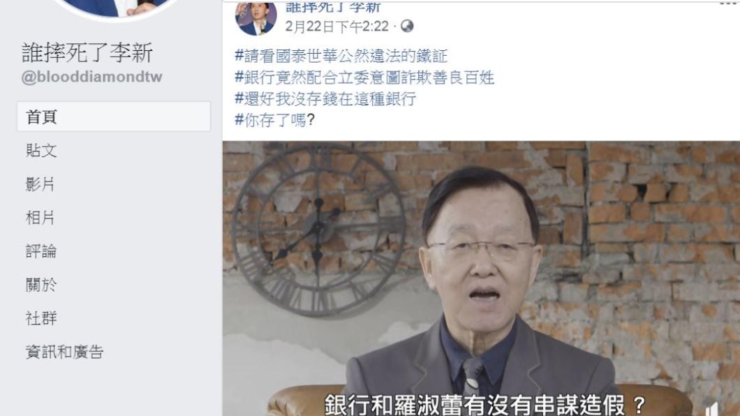 翻攝自/誰摔死了李新 臉書 「李新」影片爭議燒不停!國泰世華告郭新政、盛竹如