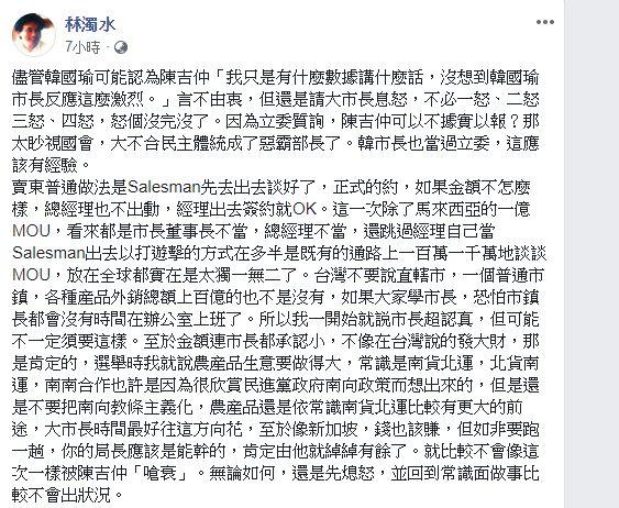 林濁水在臉書上給予韓國瑜建議。(圖/翻攝自林濁水臉書)