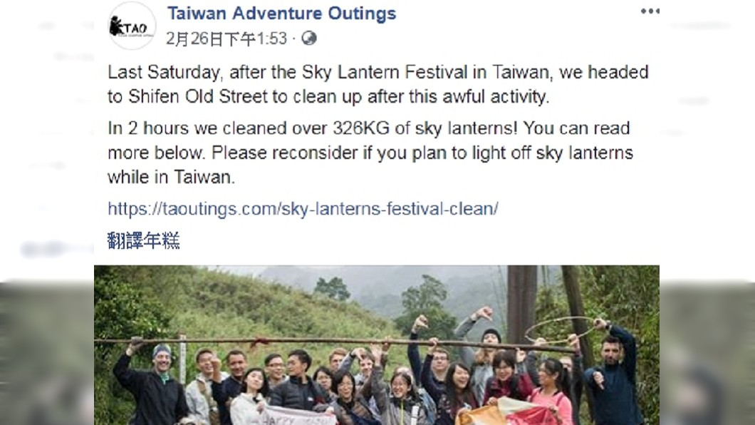 圖/翻攝自臉書「台灣戶外探險(Taiwan Adventure Outings)」
