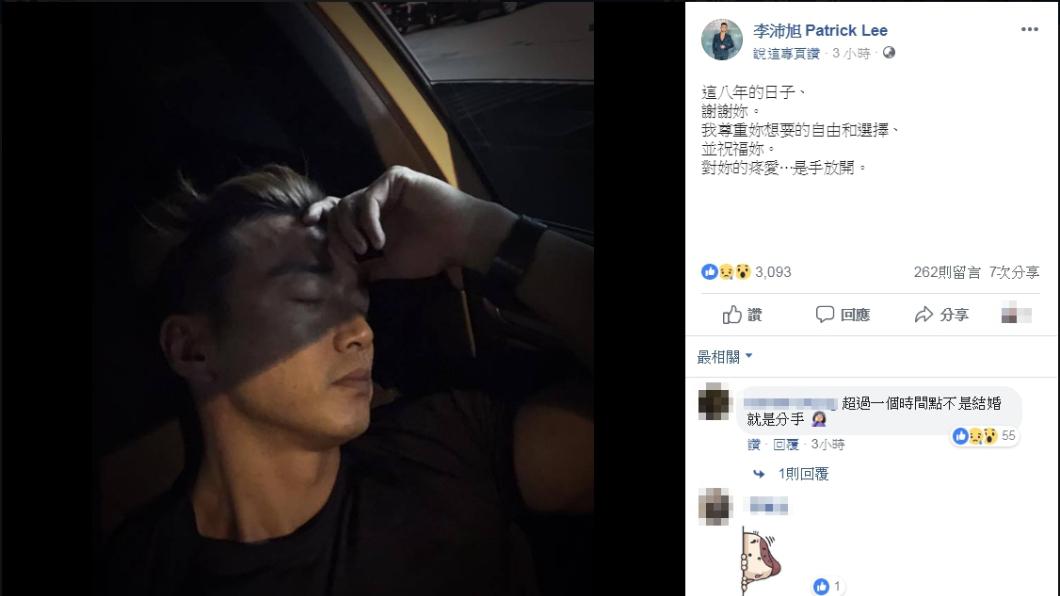 圖/翻攝李沛旭臉書