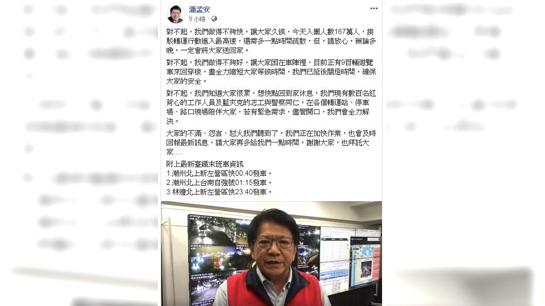 潘孟安在臉書道歉。圖/翻攝潘孟安臉書