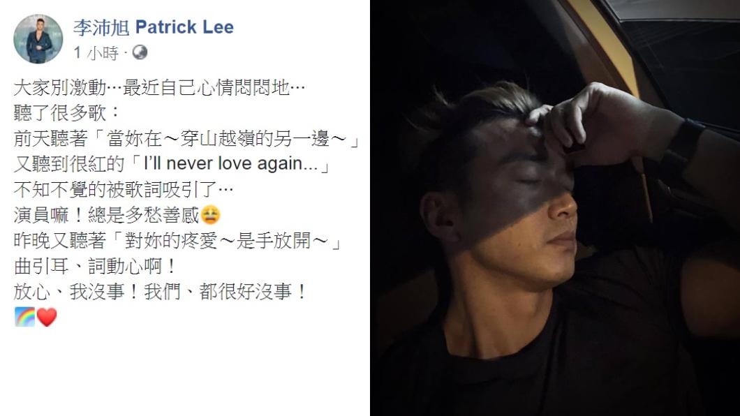 圖/翻攝李沛旭臉書 認分手蔡淑臻斷8年情 李沛旭大改口:我們沒事