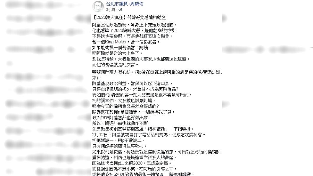 圖/翻攝自周威佑臉書