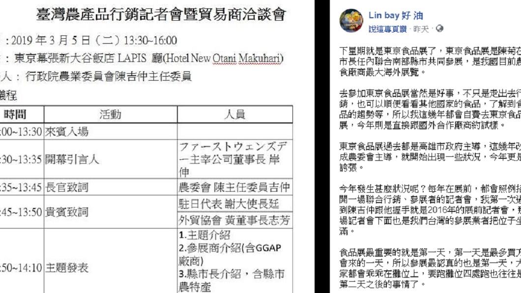 圖/翻攝Lin bay好油臉書