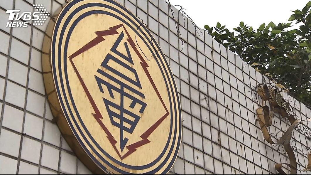圖/TVBS 台電判賠奇異49億 經部:不會反映在電價