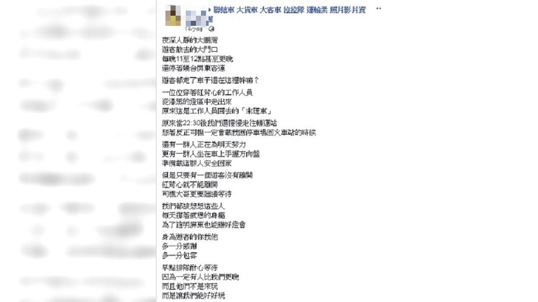 圖/翻攝自 聯結車 大貨車 大客車 拉拉隊 運輸業 照片影片資訊分享團 臉書