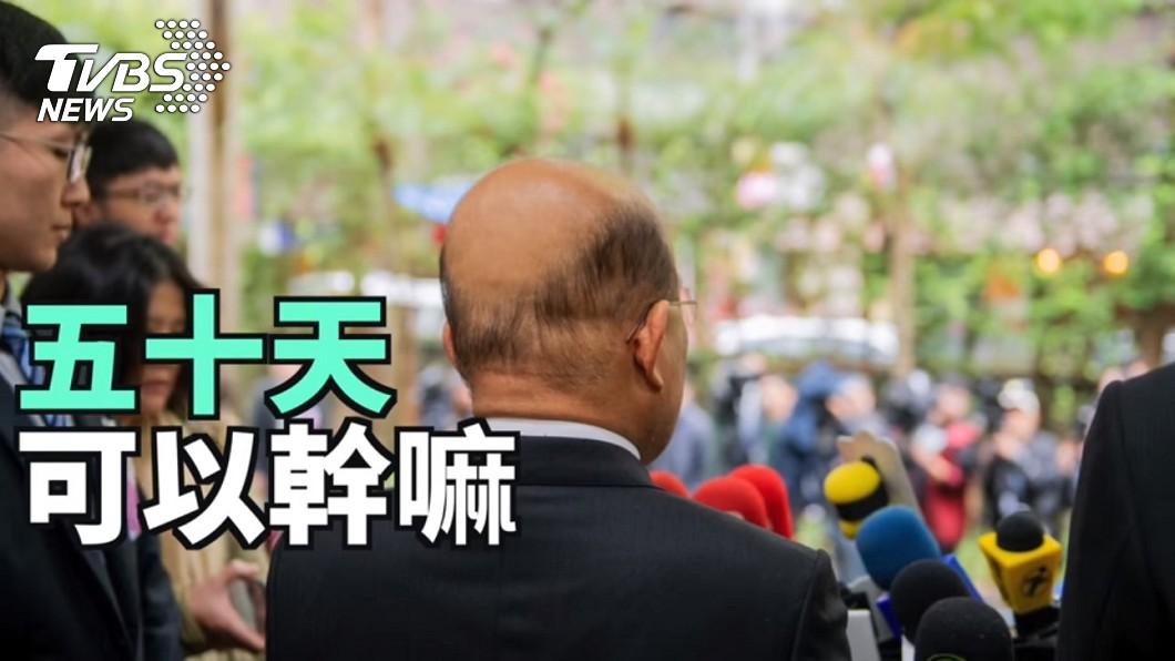 行政院長蘇貞昌粉絲團今天上傳影片細數上任50天來的政績。圖/擷取自蘇貞昌粉絲團