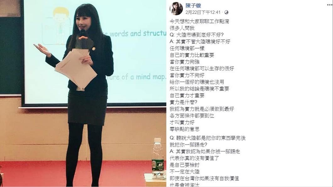 圖/翻攝自陳子璇臉書