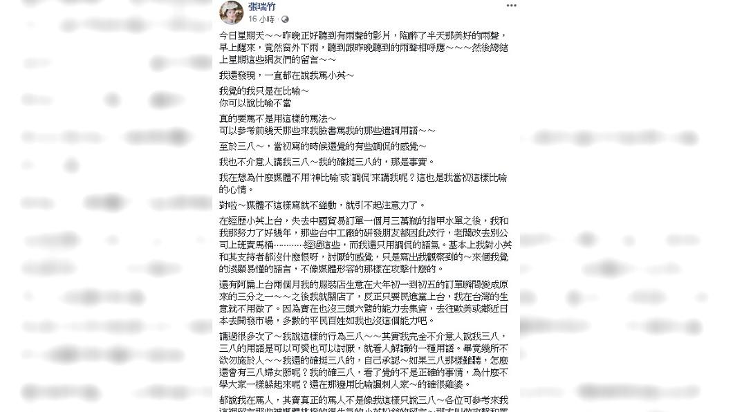 圖/翻攝自張瑞竹臉書