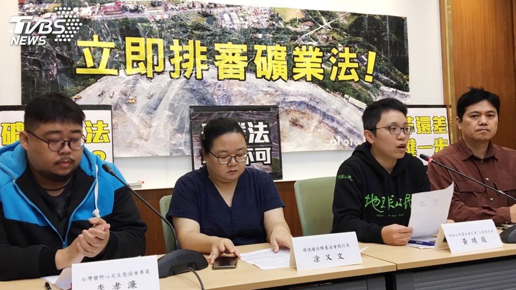 圖/中央社 環團:礦業法本會期應三讀 以免改革進展歸零