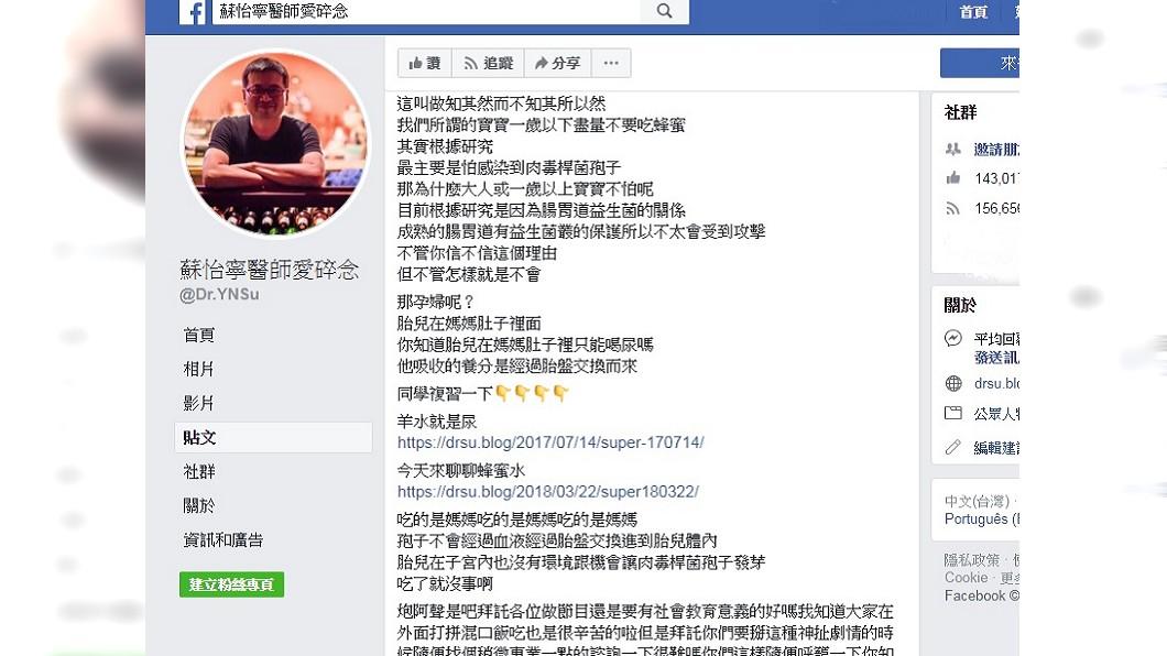 圖/翻攝自婦產科醫師蘇怡寧臉書