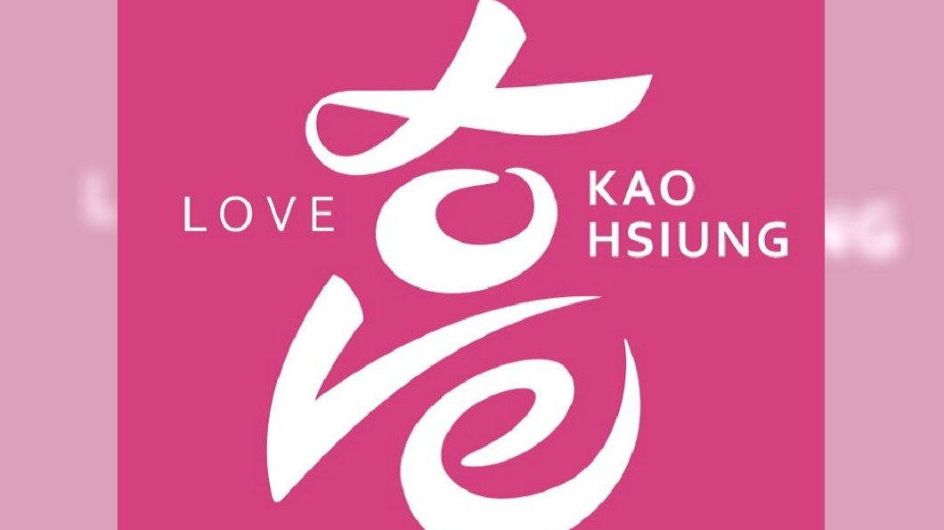 高雄市府LINE群組更換了新的桃紅色logo。(圖/翻攝自 高雄市LINE群組官方帳號) 高雄官方LINE新logo曝光 Love組成「高」字