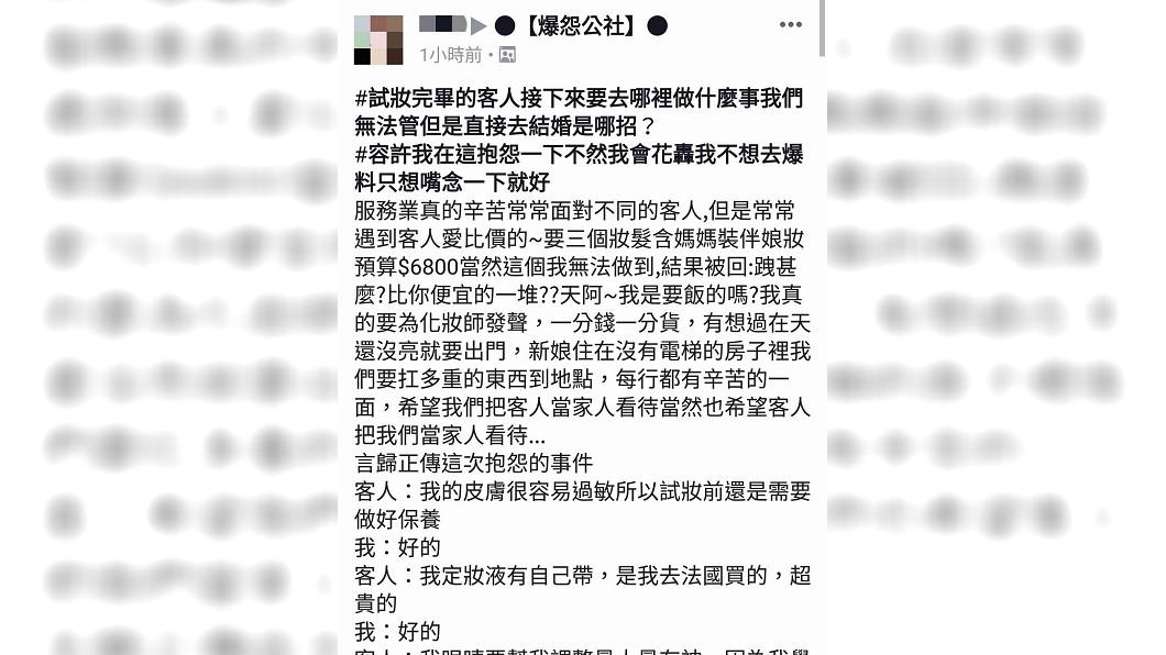 一名從事新娘秘書的女網友,分享自己遇到的超扯經歷。(圖/翻攝自爆料公社臉書粉絲團)