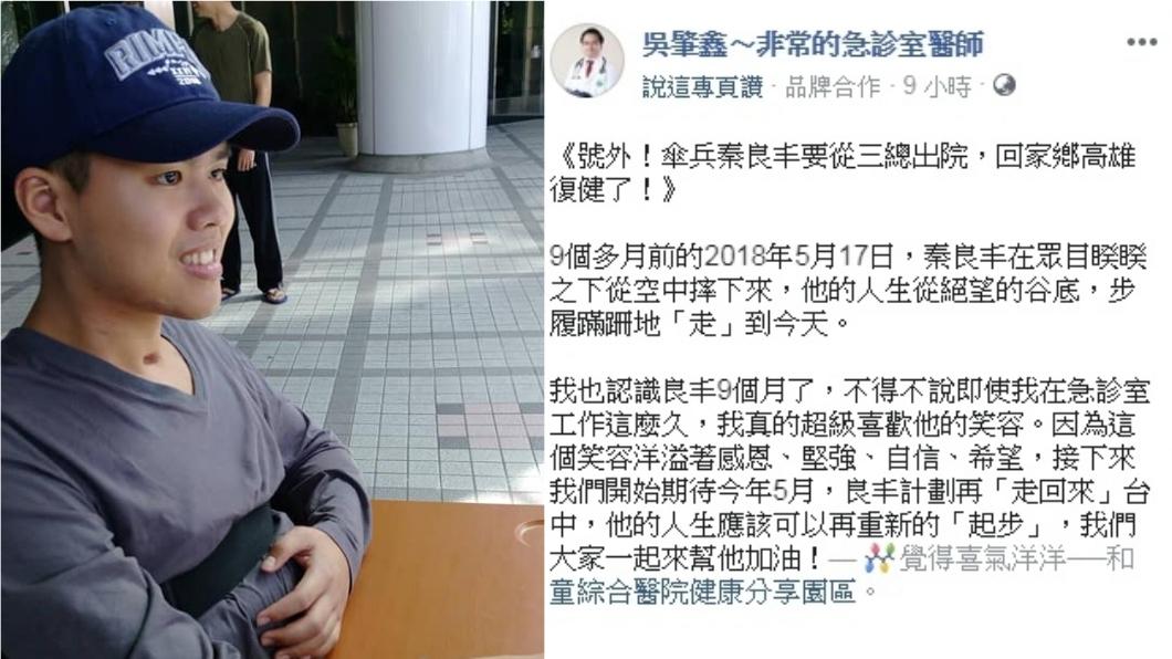 圖/翻攝自秦天人、吳肇鑫臉書